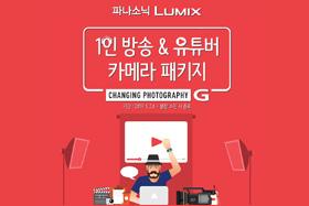 파나소닉 1인방송 & 유튜버 카메라 패키지 이벤트