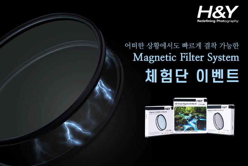 H&Y 마그네틱 필터 체험단 모집!