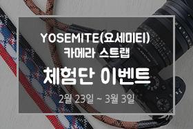 YOSEMITE(요세미티) 카메라 스트랩 체험단