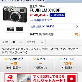 X100F XT20 일본양판점 예약가격들입니다