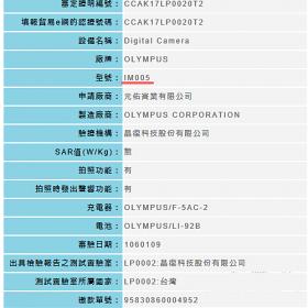 올림푸스, XZ-3,SP-200, TG-5 준비중?