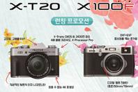 후지필름, X-T20 & X100F 정식 발매