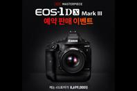 캐논, 슈퍼 플래그십 카메라 신제품 'EOS-1D X Mark ..