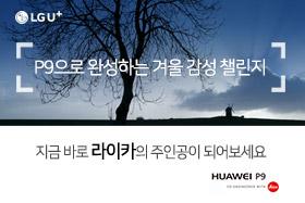 LG U+  화웨이 P9로 완성하는 겨울 감성 챌린지