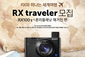 소니 RX traveler 모집  RX100 V x 론리플래닛 매거진 편