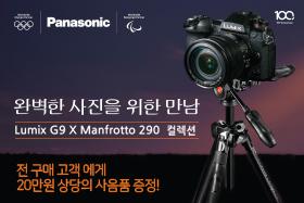 Lumix G9 Manfrotto 290 컬렉션