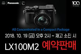 [종료] 파나소닉 LX100 M2 예약판매