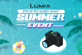 LUMIX SUMMER EVENT 루믹스로 찍고 오션월드 GOGO!