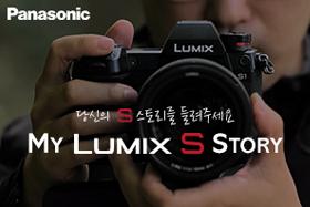 당신의 S 스토리를 들려주세요 My Lumix S Story EVENT!
