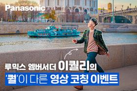 루믹스 엠버서더 이퀄리의 '퀄'이 다른 영상 코칭 이벤트