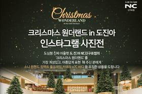 크리스마스 원더랜드 in 도진아 인스타그램 사진전