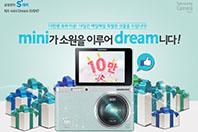 �Z NX mini Dream �̺�Ʈ �ǽ�