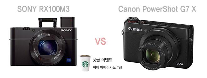 1��ġ ������ ���� ���̿��� ī�� SONY RX100M3 vs Canon G7 X [��� �̺�Ʈ]