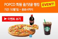 POPCO ȸ�� ��/��� ��ŷ �̺�Ʈ