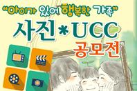 ���̰� �־� �ູ�� ���� ���� �� UCC �����