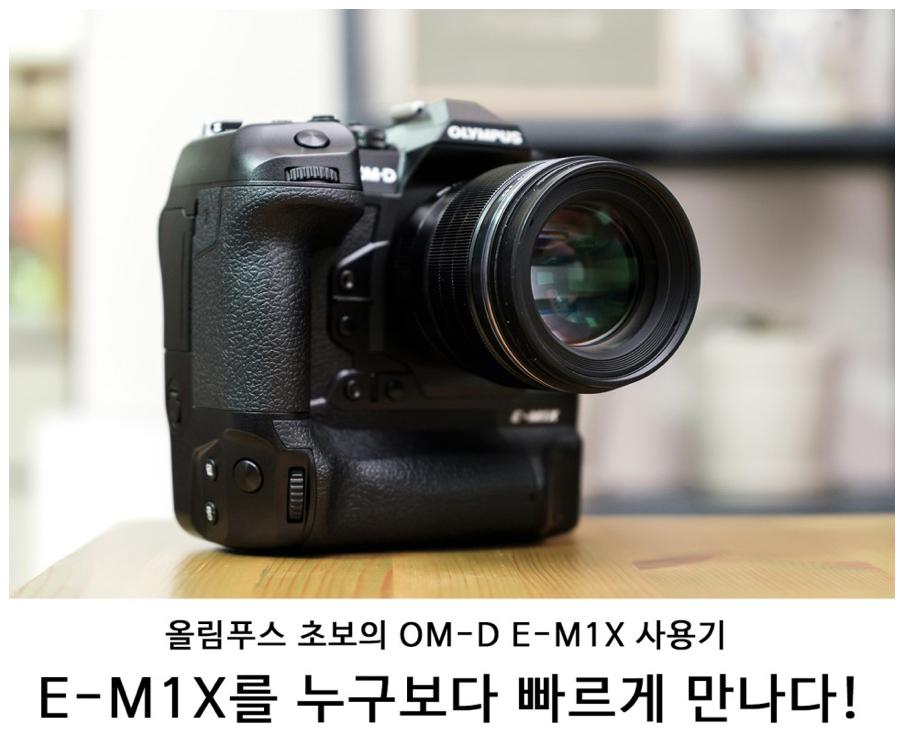 [E-M1X 리뷰 1-1] 올림푸스 E-M1X를 누구보다 빠르게 만나다!