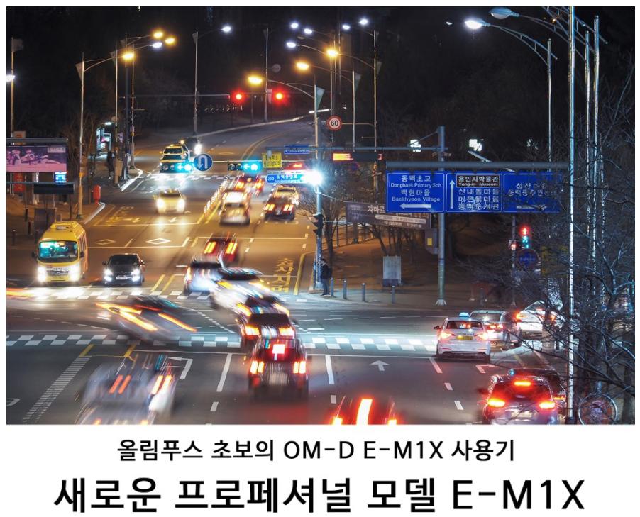 [E-M1X 리뷰 3] 새로운 프로페셔널 모델 OM-D E-M1X의 기본 성능은?
