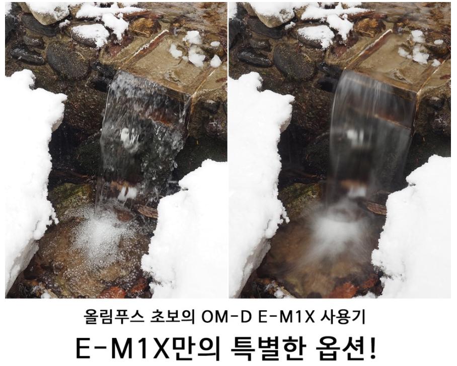 [E-M1X 리뷰 4-1] E-M1X의 재미있고 특별한 옵션들!