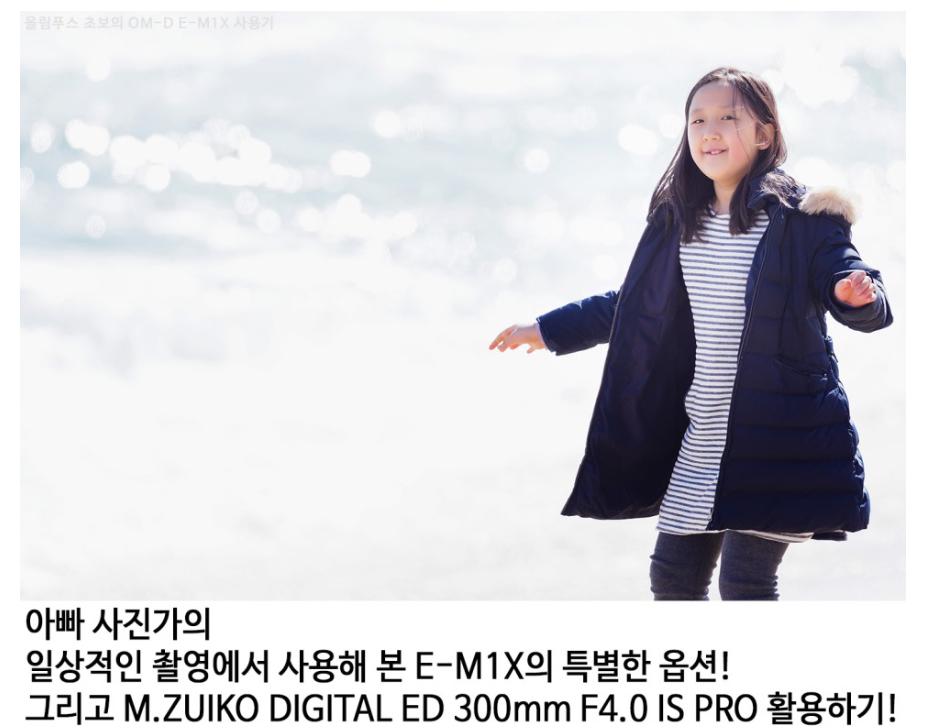 [E-M1X 리뷰 4-2] 아빠 사진가의 일상적인 촬영에서 사용해본 E-M1X의 특별한 옵션, 그리고 M.ZUIKO DIGITAL ED 300mm F4.0 IS PRO 활용하기