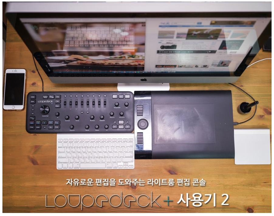 [Loupedeck+ 리뷰 2] 자유로운 편집을 도와주는 라이트룸 편집 콘솔 루프덱 플러스