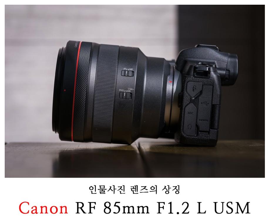 캐논 인물사진 렌즈의 상징! RF85mm F1.2 L USM