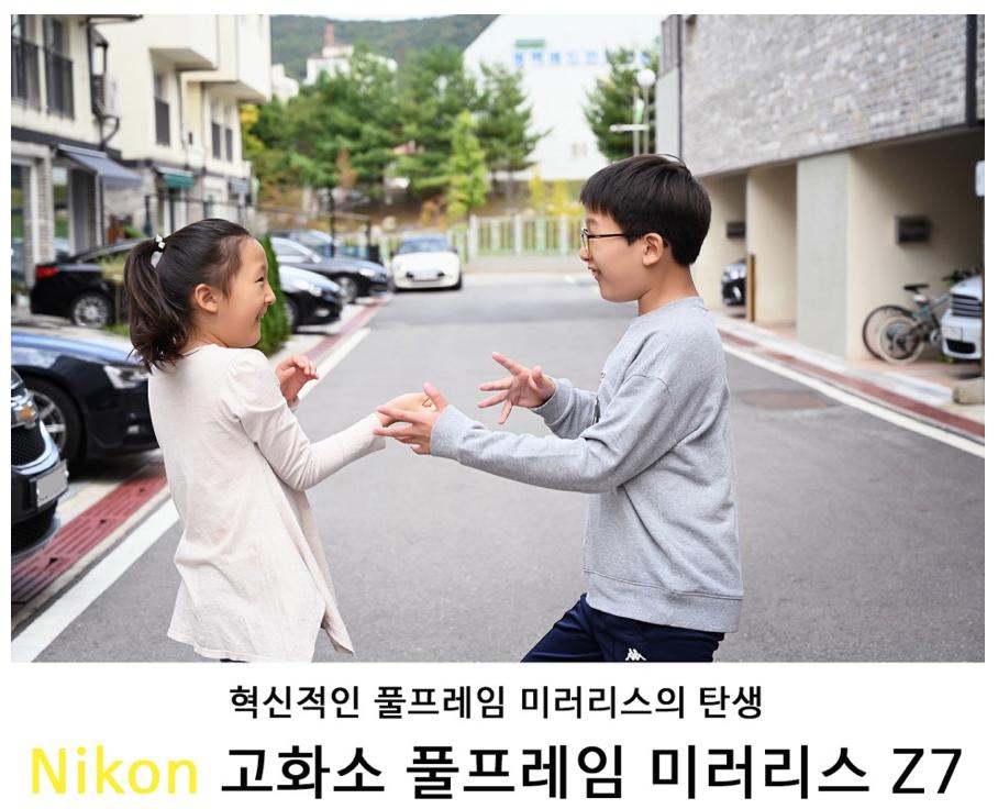 [Nikon Z7 리뷰 2] 아이들과 함께한 아빠 사진가의 Nikon Z7 AF 테스트!!
