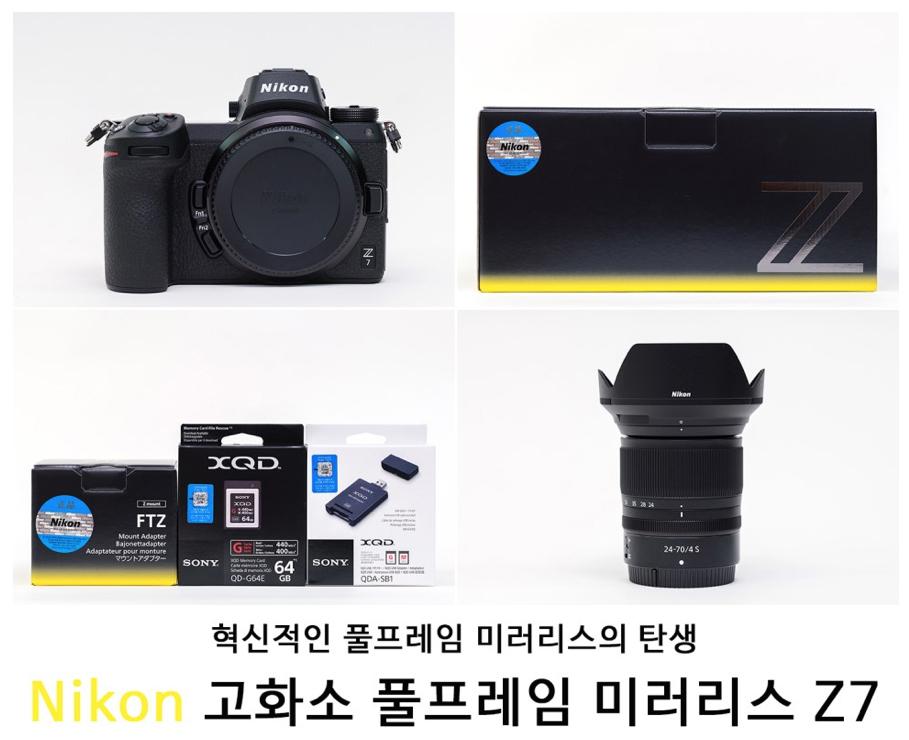[Nikon Z7 리뷰 1] 혁신적인 풀프레임 미러리스 Nikon Z7 개봉기