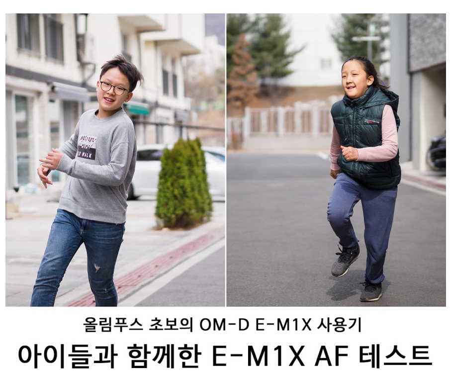 [E-M1X 리뷰 2] 아이들과 함께한 E-M1X AF 성능 테스트