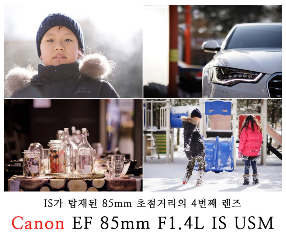 [EF 85mm F1.4L IS USM 리뷰_4] IS가 탑재된 85mm 초점거리의 4번째 렌즈 Canon EF 85mm F1.4L IS USM