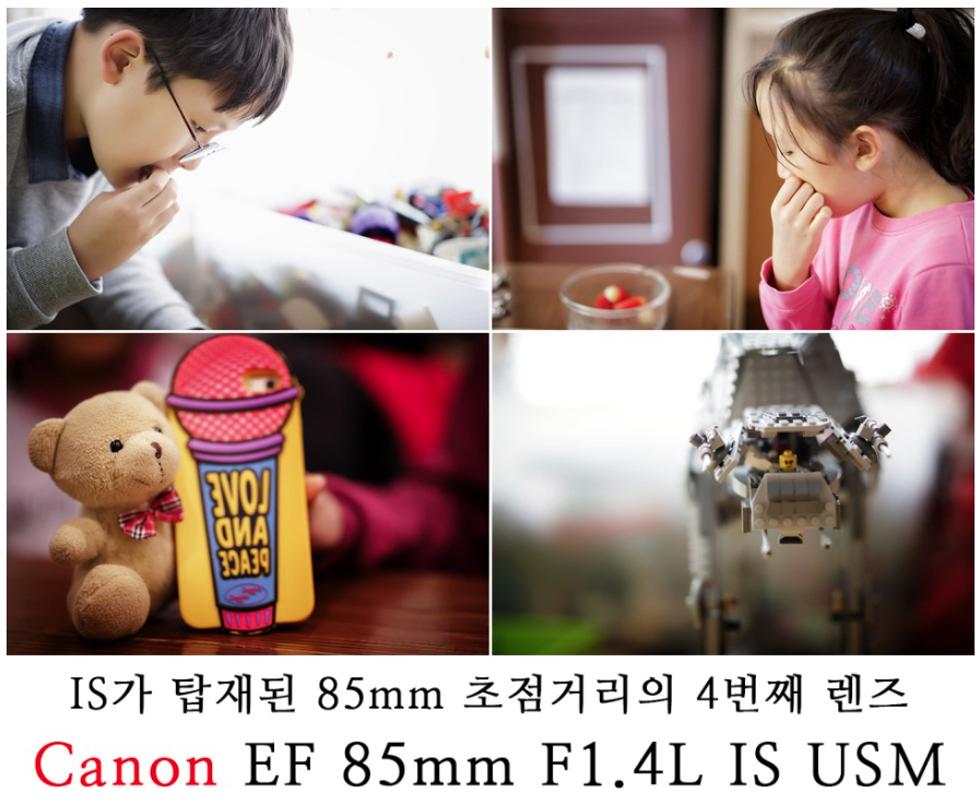 [캐논 EF 85mm F1.4L is USM 리뷰_1] IS가 탑재된 85mm 초점거리의 4번째 렌즈 'EF 85mm F1.4L IS USM'