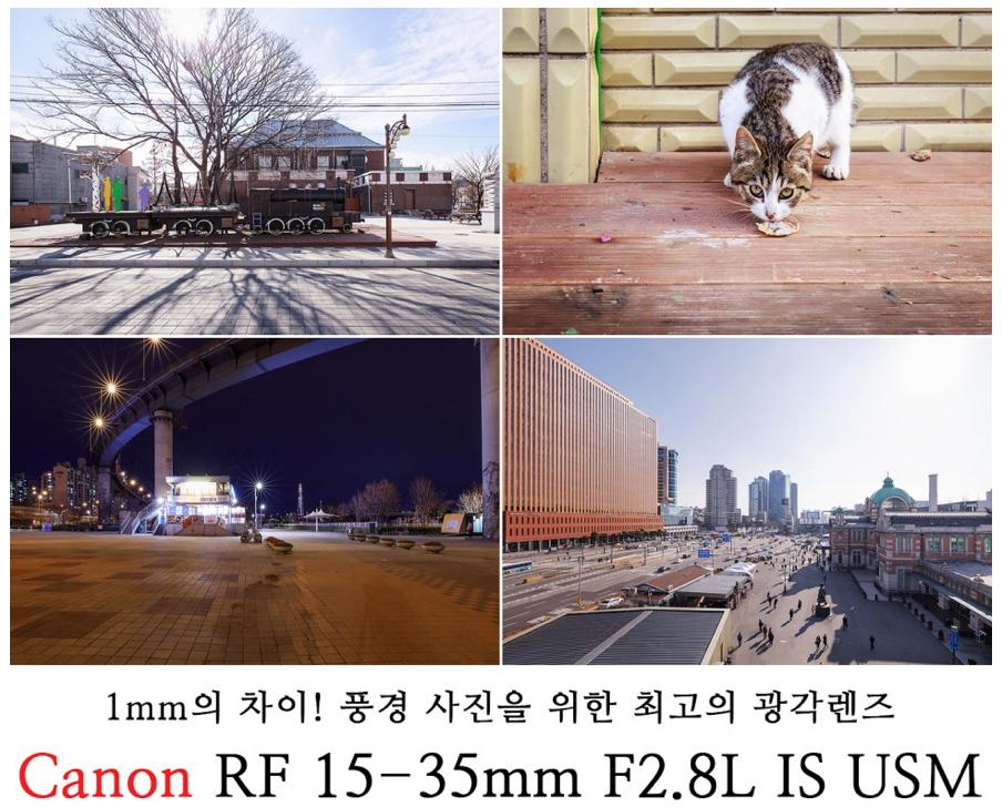 1mm의 차이! 풍경 사진을 위한 최고의 광각렌즈 RF15-35mm F2.8 L IS USM