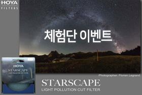 HOYA STARSCAPE 야경필터 체험단 모집