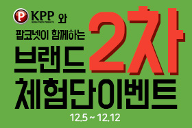 KPP와 함께하는 브랜드2차 체험단 모집