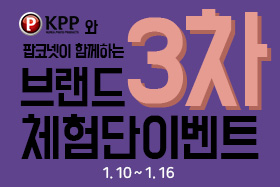 KPP와 함께하는 브랜드 3차 체험단 모집