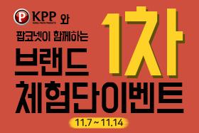 KPP와 함께하는 브랜드 1차 체험단 모집