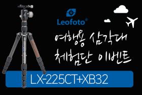 [Leofoto] 여행용 카본 삼각대 LX-225CT + XB32 체험단 모집