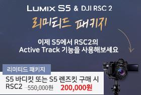 파나소닉 S5 구매 EVENT