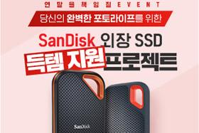 댓글만 달아도 SanDisk 외장 SSD와 상품권이~ 구매 인증 이벤트는 덤!