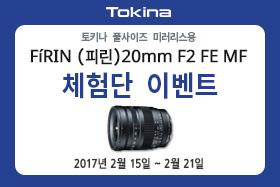 토키나 Firin(피린) 20mm F2 렌즈 체험단 모집