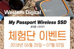 웨스턴디지털 마이 패스포트 와이어리스 SSD 500GB 체험단 모집