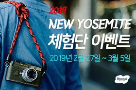 [요세미티] 2019 NEW 요세미티 카메라 스트랩 체험단 모집